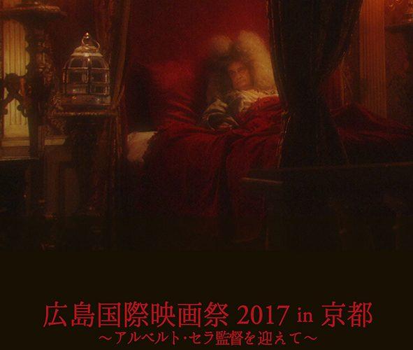 広島国際映画祭2017in京都 ~アルベルト・セラ監督を迎えて