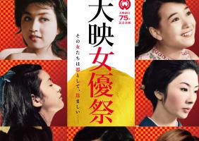 大映女優祭ポストカード先着プレゼント!