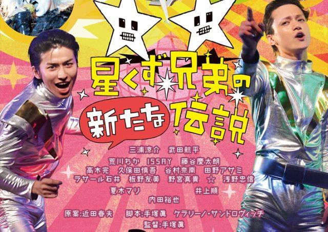 『星くず兄弟の新たな伝説』手塚眞監督舞台挨拶!