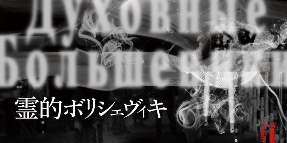 『霊的ボリシェヴィキ』高橋洋監督×稲生平太郎さんトーク