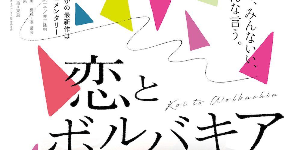 『恋とボルバキア』MILK BARミニライブ付き上映!