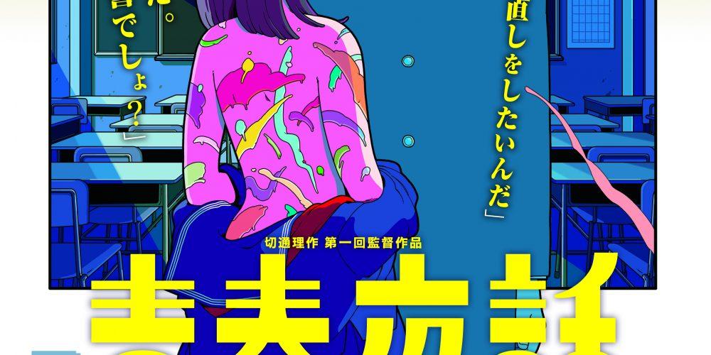 『青春夜話』連日トークイベント!