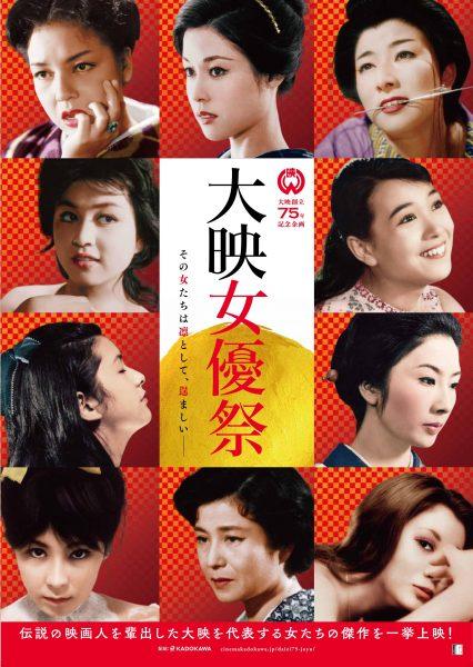 大映女優祭(第2期)