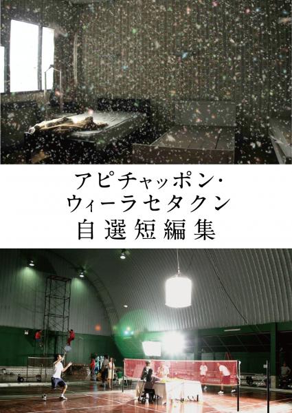 アピチャッポン・ウィーラセタクン監督自選短編集