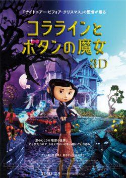 コララインとボタンの魔女(2D上映)