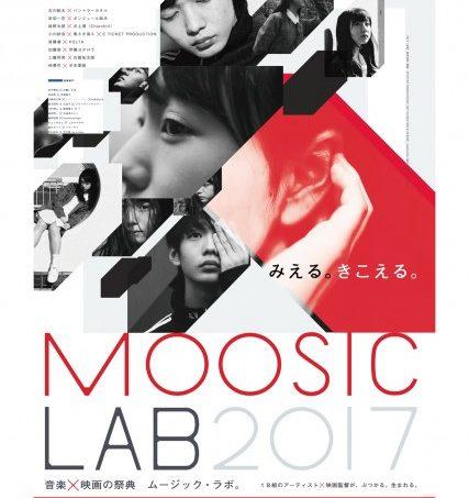 MOOSIC LAB 2017 京都篇ゲスト来場!