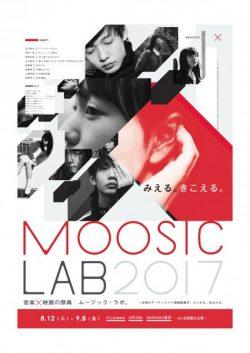 MOOSIC LAB 2017(もう2018だけど、このままじゃ卒業できない京都篇)