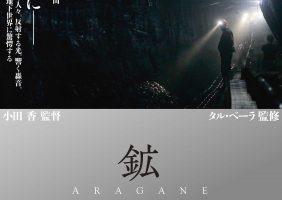 『鉱 ARAGANE』オリジナルポストカード先着プレゼント