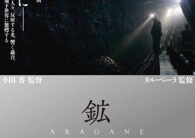 『鉱 ARAGANE』小田香監督来場トーク