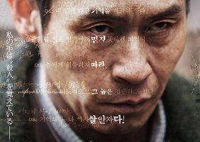 『殺人者の記憶法』×『殺人者の記憶法:新しい記憶』同時公開!
