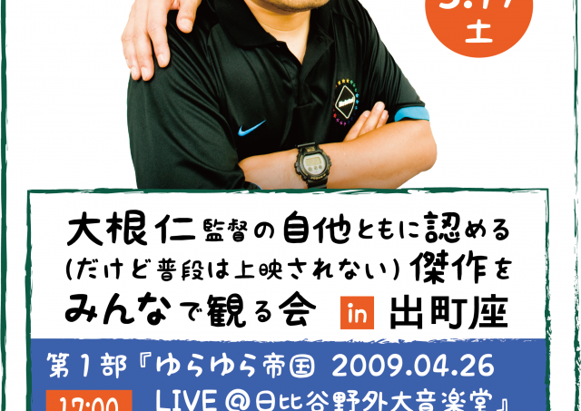 大根仁監督、岡宗秀吾さん来場!