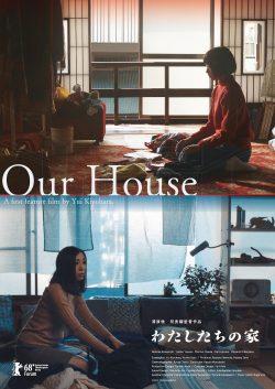 わたしたちの家