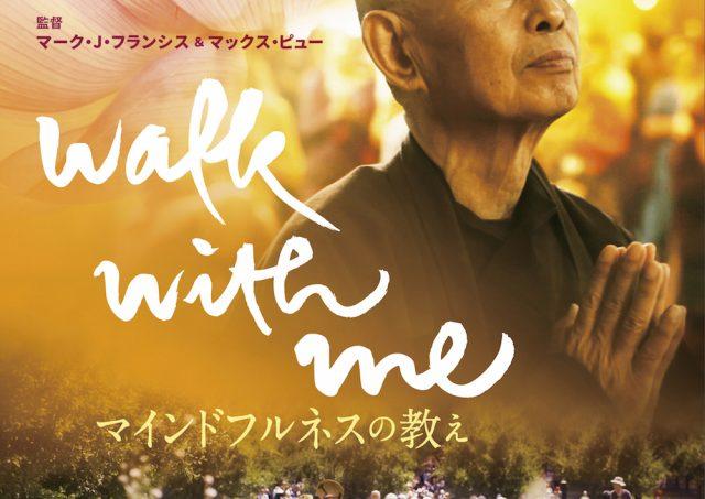 『WALK WITH ME マインドフルネスの教え』トーク