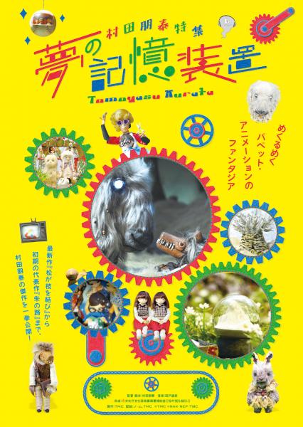 村田朋泰 特集 夢の記憶装置