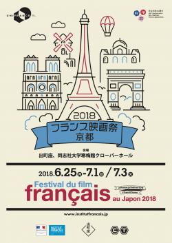 フランス映画祭2018 京都