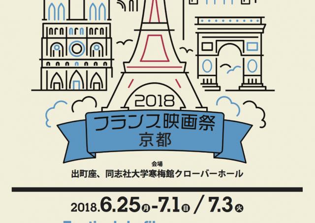 フランス映画祭2018 京都 トークイベント情報