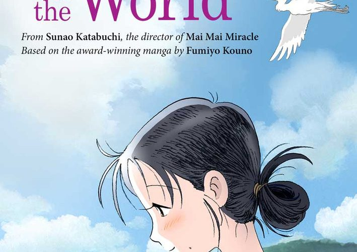 "『この世界の片隅に』""In This Corner Of The World"" with English subtitles."