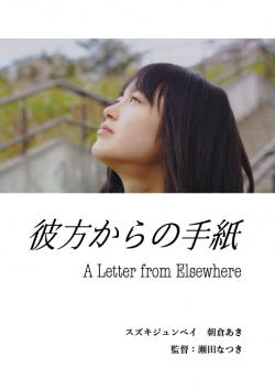 彼方からの手紙