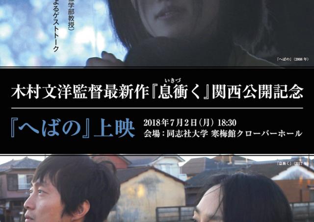 木村文洋監督最新作『息衝く』関西公開記念~『へばの』上映