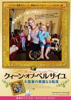 クィーン・オブ・ベルサイユ 大富豪の華麗なる転落【KYOTOGRAPHIE連携企画】