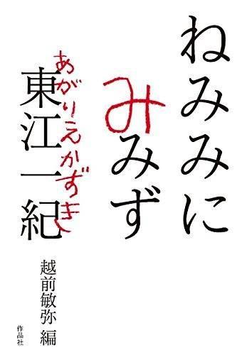翻訳者、東江一紀の仕事と日常 越前敏弥さんトーク(CAVA BOOKS)