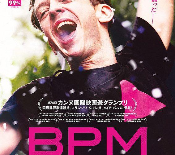 【緊急】浅田彰さんトーク決定!『BPM ビート・パー・ミニット』