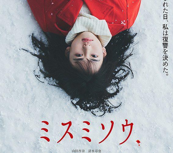 『ミスミソウ』押切蓮介先生×内藤瑛亮監督トークイベント&サイン会!