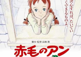 【高畑勲監督、ありがとう!】『赤毛のアン』『太陽の王子ホルスの大冒険』