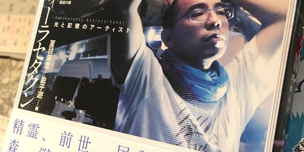 アピチャッポン監督映画&書籍セット割キャンペーン!