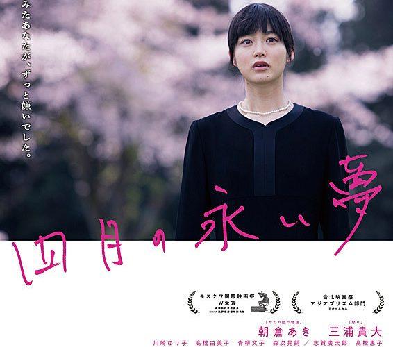 『四月の永い夢』中川龍太郎監督舞台挨拶&ファンミーティング