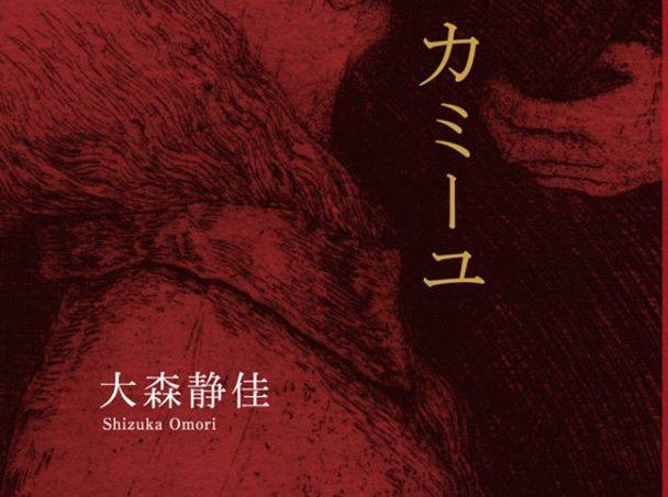 『カミーユ』(書肆侃侃房)刊行記念 大森静佳×林和清 「短歌をよむ、映画をかたる」