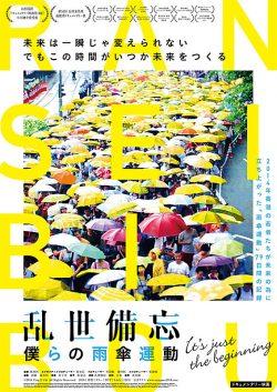 乱世備忘 僕らの雨傘運動【大緊急上映】