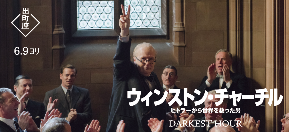 darkest hour top