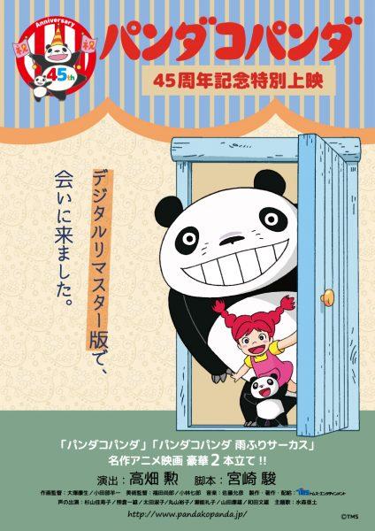 パンダコパンダ ありがとう!高畑勲監督 感謝を込めた上映会 vol.3