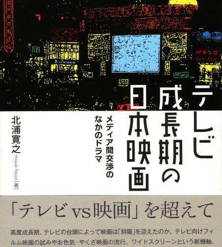 「テレビ成長期の日本映画」(名古屋大学出版会)刊行記念トークイベント :映画とメディアのこれまで、これから