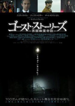 ゴースト・ストーリーズ 英国幽霊奇譚