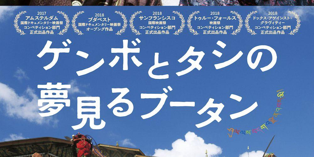『ゲンボとタシの夢見るブータン』京都公開記念特別講演会