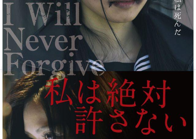『私は絶対許さない』和田秀樹監督舞台挨拶