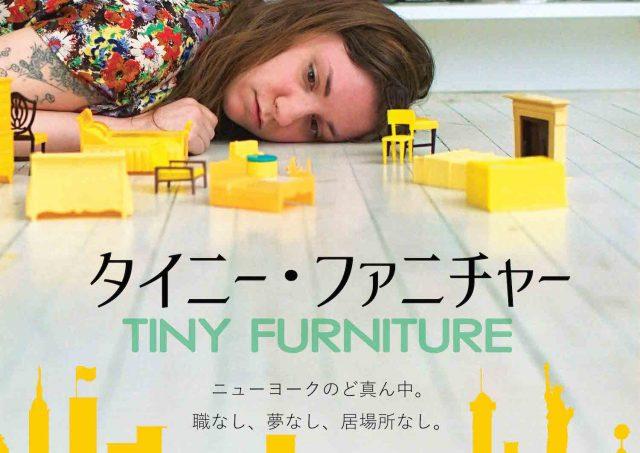 『タイニー・ファニチャー』初日、降矢聡さんトーク!
