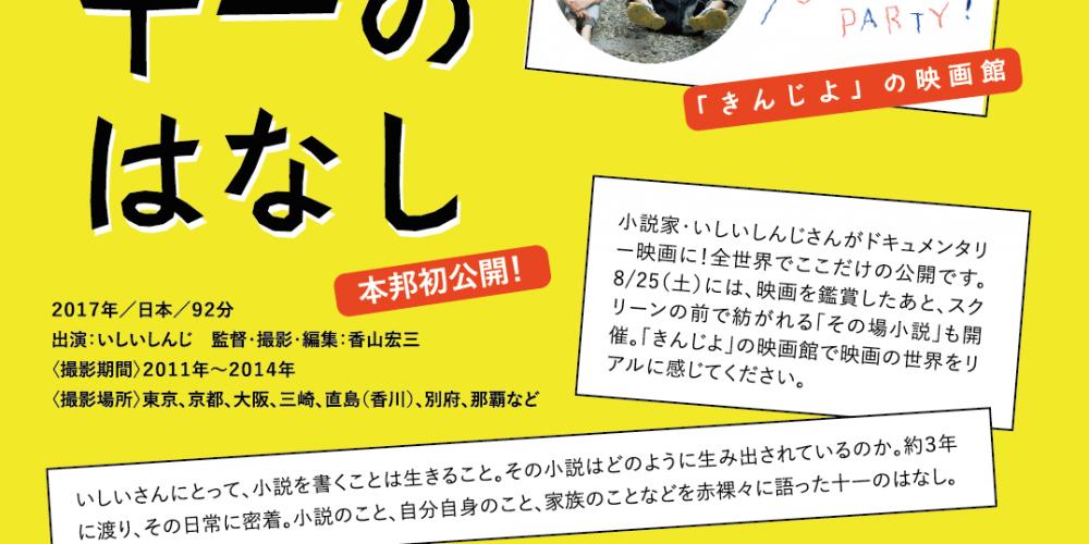 いしいしんじさんのドキュメンタリー映画初公開!&その場小説イベント!