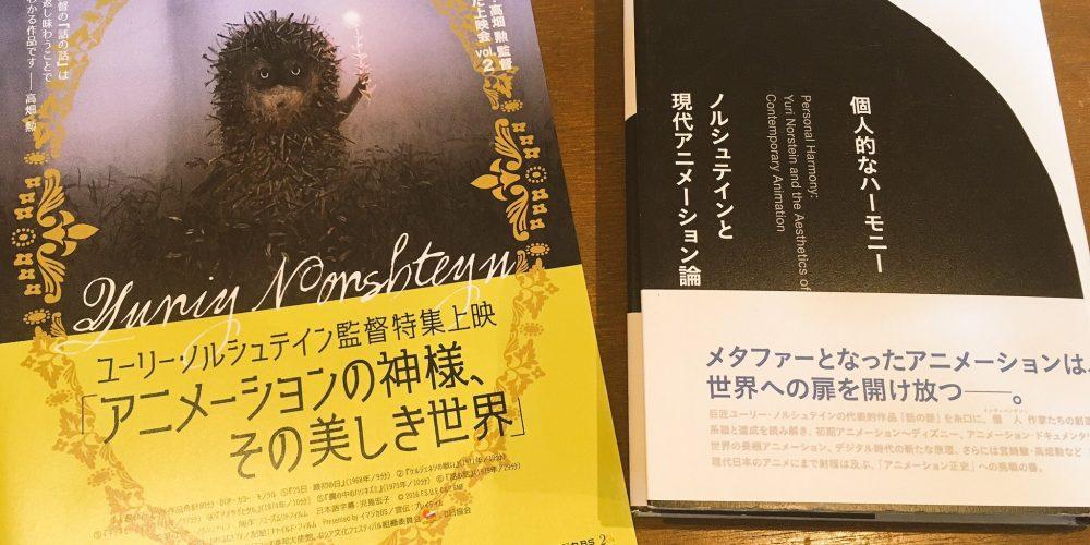 ユーリー・ノルシュテイン監督特集&書籍セット割キャンペーン!