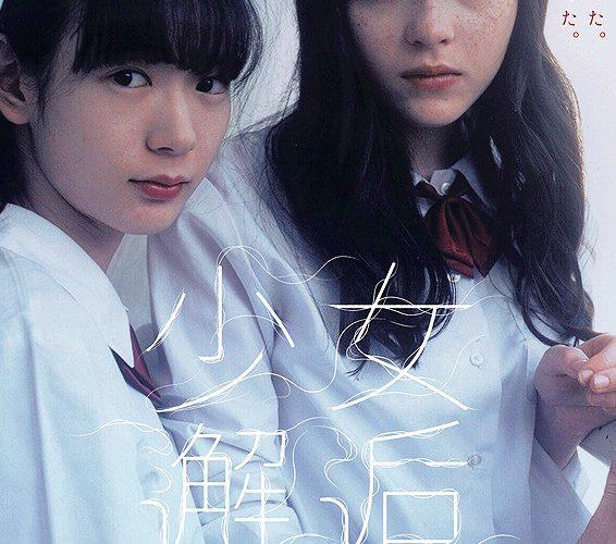 『少女邂逅』枝優花監督舞台挨拶&サイン会!