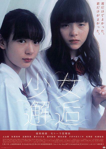 少女邂逅(『放課後ソーダ日和』上映記念!)