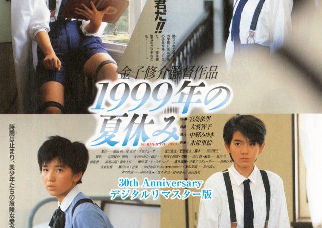 『1999年の夏休み』金子修介監督アフタートーク!