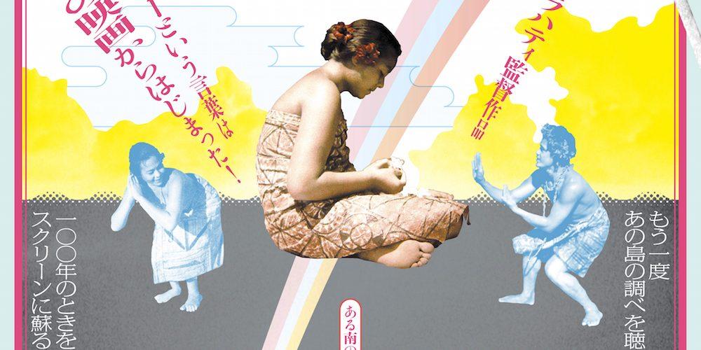 『モアナ 南海の歓喜』福本繁樹さんトーク&タパ展示会