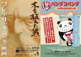 ありがとう!高畑勲監督 感謝を込めた上映会 vol.3『パンダコパンダ』2本立て&特集:フレデリック・バックの映画