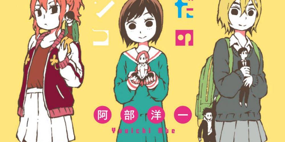 「それはただの先輩のチンコ」刊行記念イベント京都編 〜チンコは僕の分身だった〜