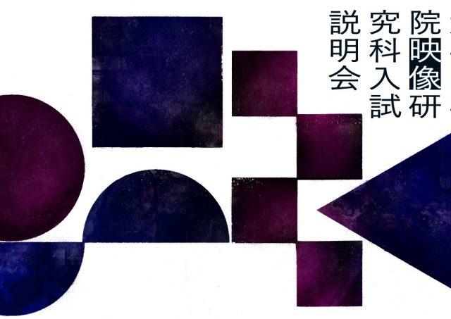 東京藝術大学大学院映像研究科入試説明会