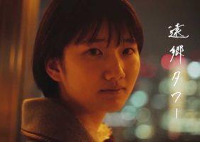 『アイスと雨音』にMOROHAの主題歌「遠郷(とうきょう)タワー」MV併映が決定!
