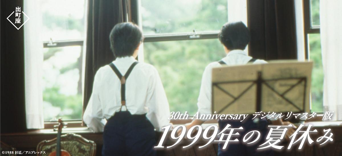 1999 top